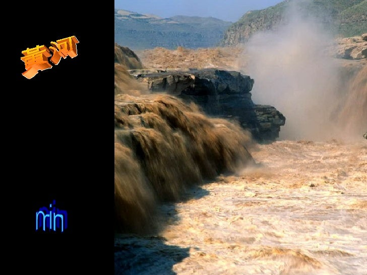 黃河 min