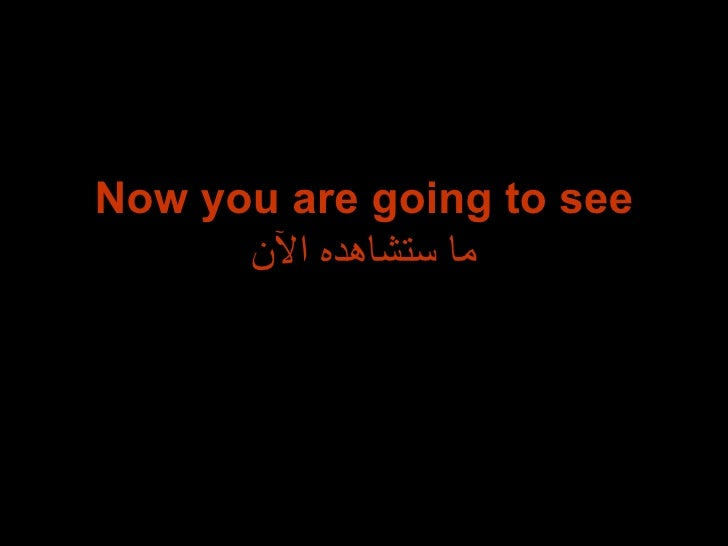 Now you are going to see ما ستشاهده الآن