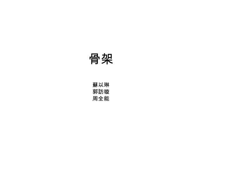 骨架 蘇以琳 郭訪璇 周全能