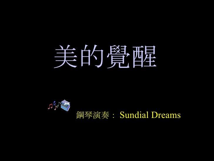 美的覺醒 鋼琴演奏: Sundial Dreams