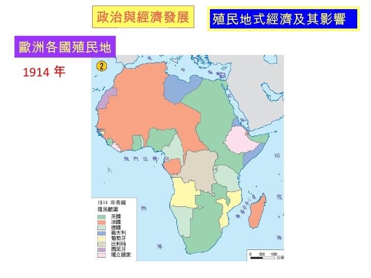 1914 年 政治與經濟發展 殖民地式經濟及其影響 歐洲各國殖民地