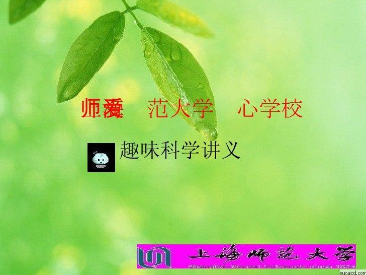 上海师范大学爱心学校 趣味科学讲义