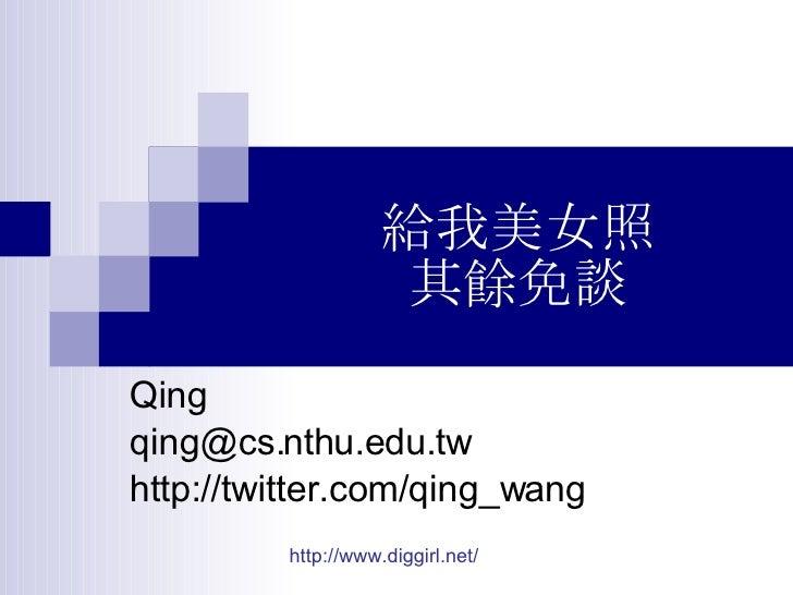 給我美女照 其餘免談 Qing [email_address] http://twitter.com/qing_wang