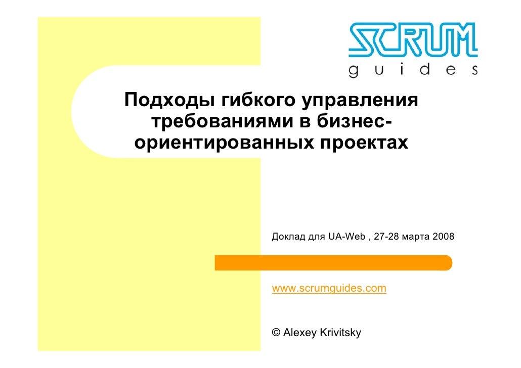 Подходы гибкого управления   требованиями в бизнес-  ориентированных проектах                 Доклад для UA-Web , 27-28 ма...
