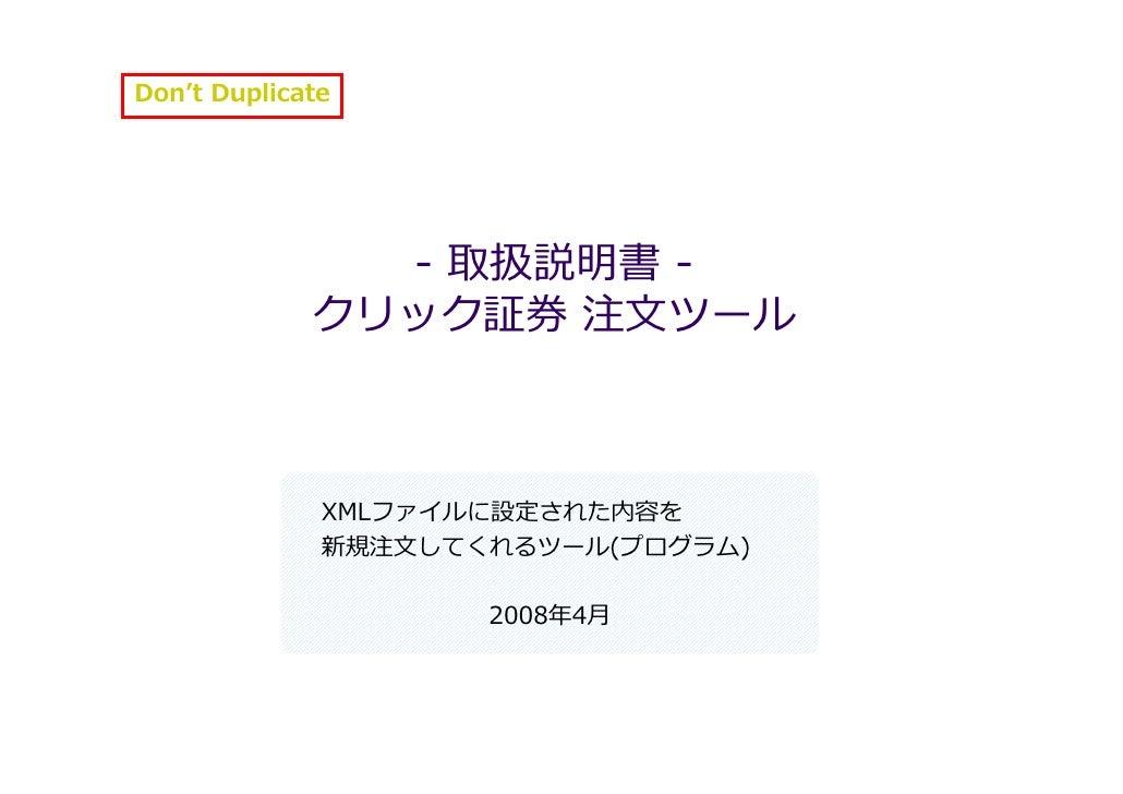 ClickChumon Tool manual
