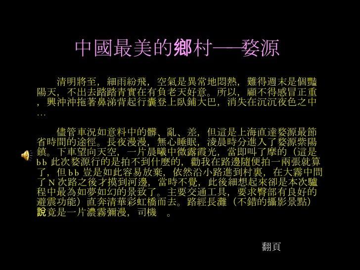 中 國 最美的 鄉 村――婺 源      清明將至,細雨紛飛,空氣是異常地悶熱,難得週末是個豔陽天,不出去踏踏青實在有負老天好意。所以,顧不得感冒正重,興沖沖拖著鼻涕背起行囊登上臥鋪大巴,消失在沉沉夜色之中 …   儘管車況如意料中的髒、亂、...