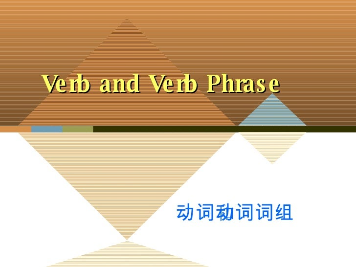 Verb and Verb Phrase 动词和动词词组