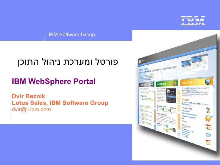 IBM Software Group       ‫פורטל ומערכת ניהול התוכן‬ IBM WebSphere Portal Dvir Reznik Lotus Sales, IBM Software Group dvir@...