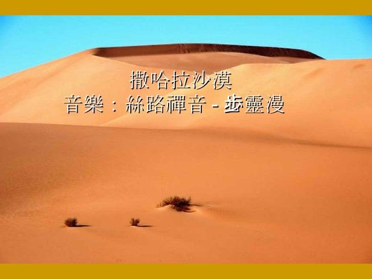撒哈拉沙漠 音樂:絲路禪音 - 心靈漫步
