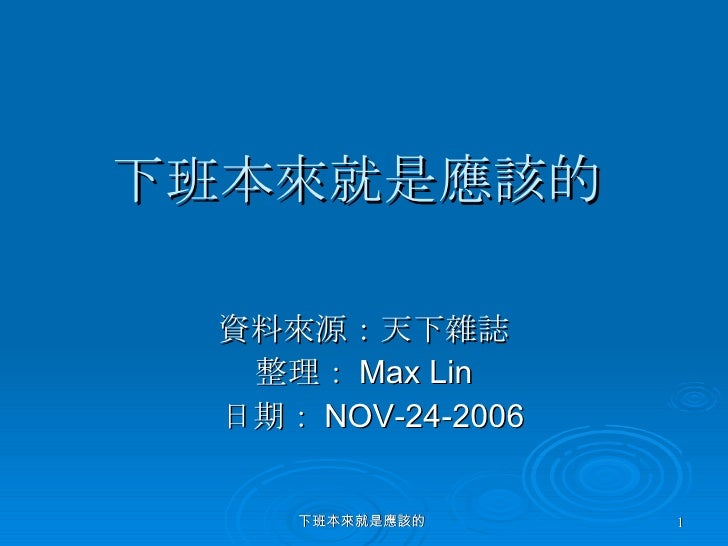 下班本來就是應該的   資料來源:天下雜誌 整理: Max Lin 日期: NOV-24-2006