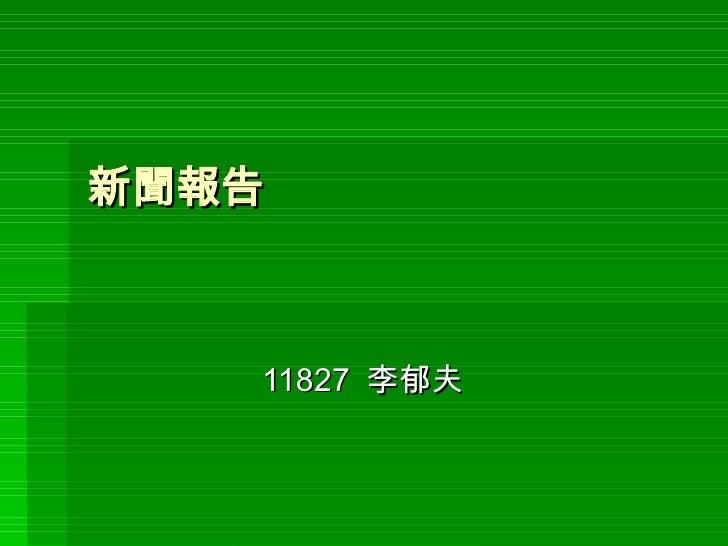 新聞報告 11827  李郁夫