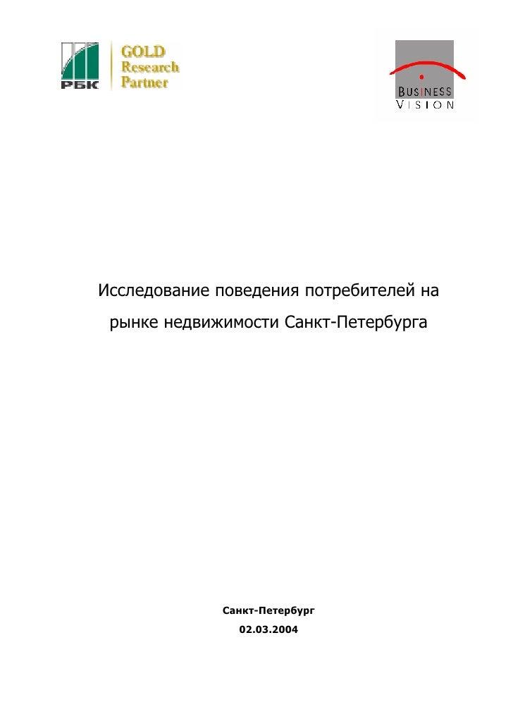 Исследование поведения потребителей на  рынке недвижимости Санкт-Петербурга                  Санкт-Петербург              ...