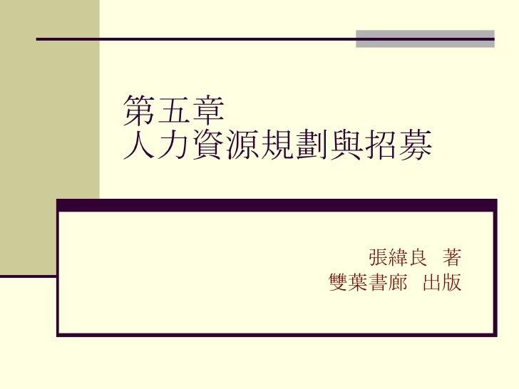 第五章 人力資源規劃與招募 張緯良  著 雙葉書廊  出版