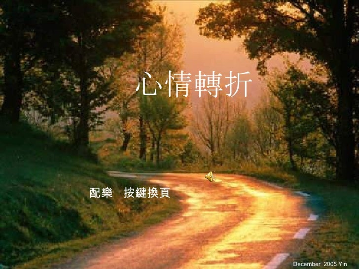 心情轉折 December  2005 Yin 配樂  按鍵換頁