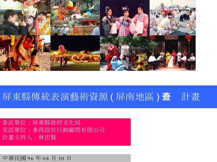 屏東縣傳統表演藝術資源(屏南地區)普查計畫