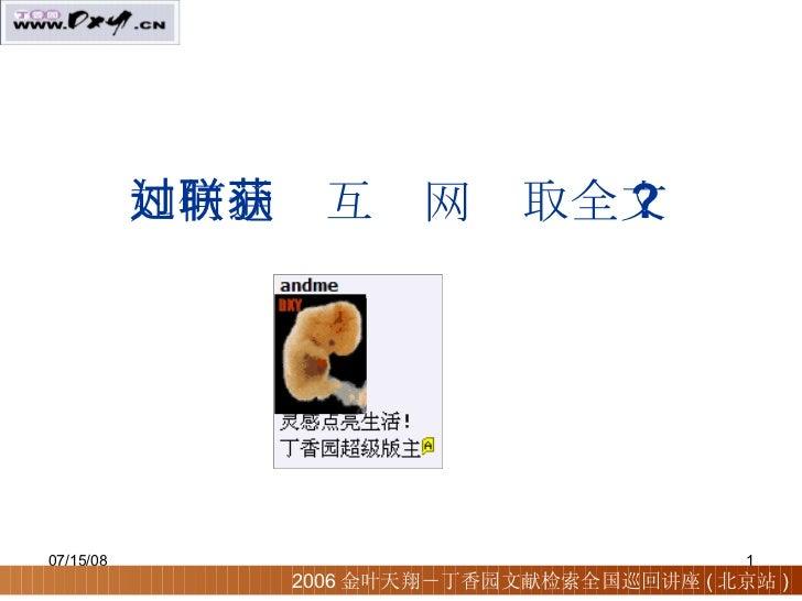 如何通过互联网获取全文(北京)