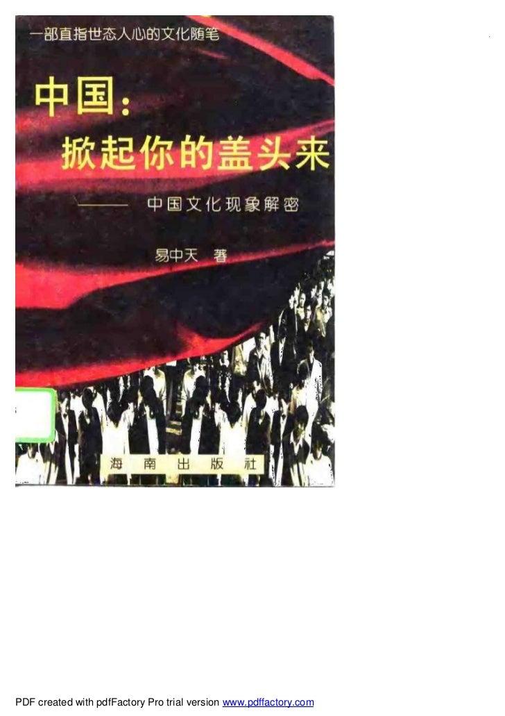 易中天 中国文化现象解密