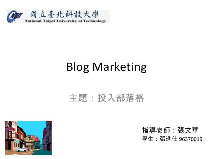 Blog Marketing  Into the blog