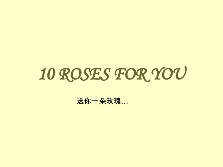 10 ROSES FOR YOU 送你十朵玫瑰…