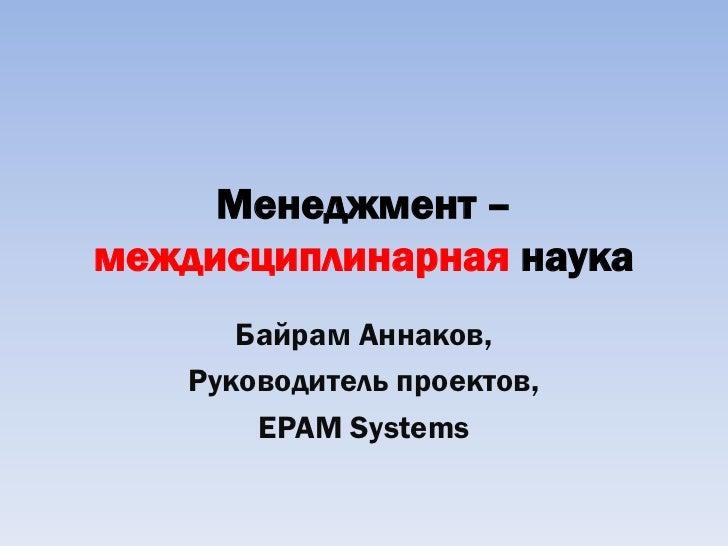 Management - Multidisciplinary Approach
