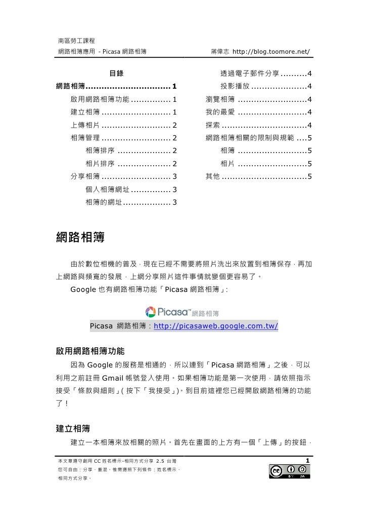 南區勞工課程 網路相簿應用 - Picasa 網路相簿                      蔣偉志 http://blog.toomore.net/                   目錄                        ...
