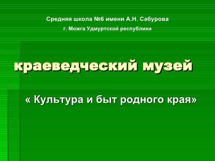 краеведческий музей школы№6, г.Можга, УР, Россия