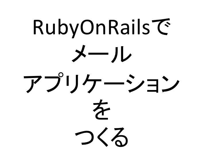 RubyOnRailsで    メール アプリケーション      を    つくる