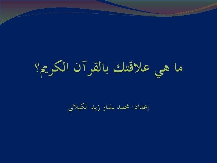 كيف تحفظ القرآن الكريم؟