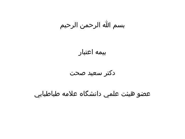 بسم الله الرحمن الرحيم بيمه اعتبار دکتر سعيد صحت عضو هيئت علمي دانشگاه علامه طباطبايي