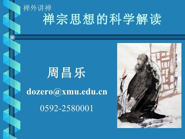 禅宗思想的科学解读 周昌乐 [email_address] 0592-2580001 禅外讲禅