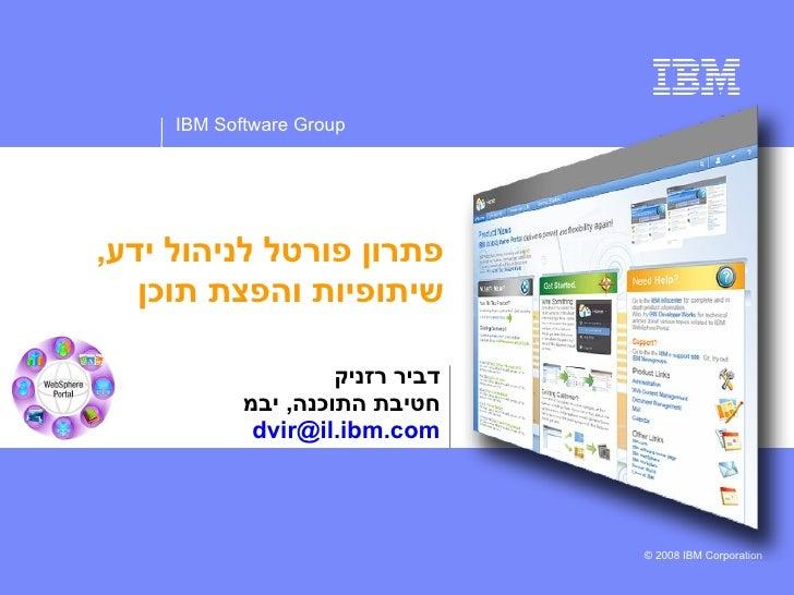 IBM WebSphere Portal 6.1 - Executive Overview