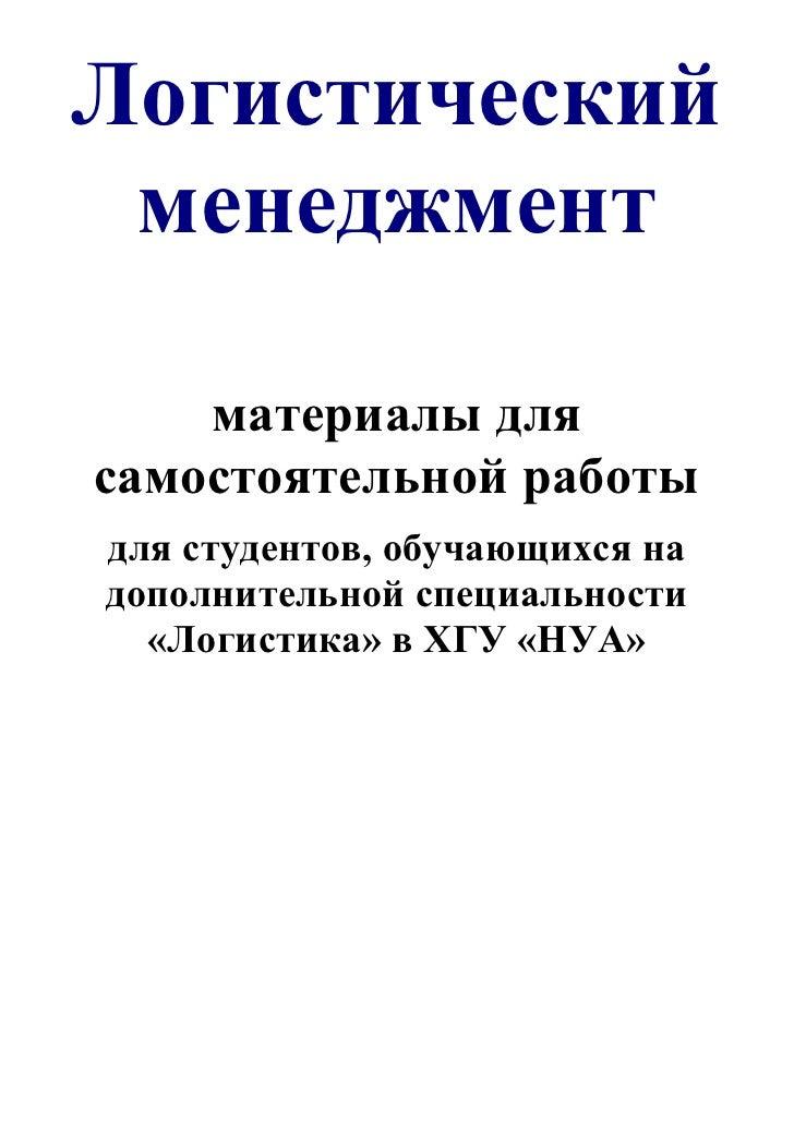 Management in Logistics - Materialy dlya samostoyatelnoy raboty