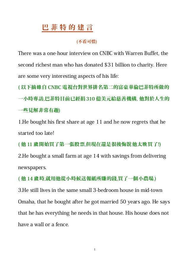 巴 菲 特 的 建 言 (不看可惜) There was a one-hour interview on CNBC with Warren Buffet, the second richest man who has donated $31 b...