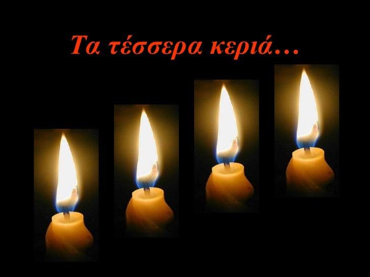 Τα τέσσερα κεριά…