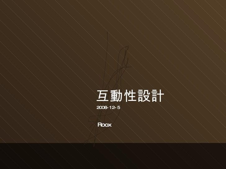 互動性設計 Roox 2008-12-5