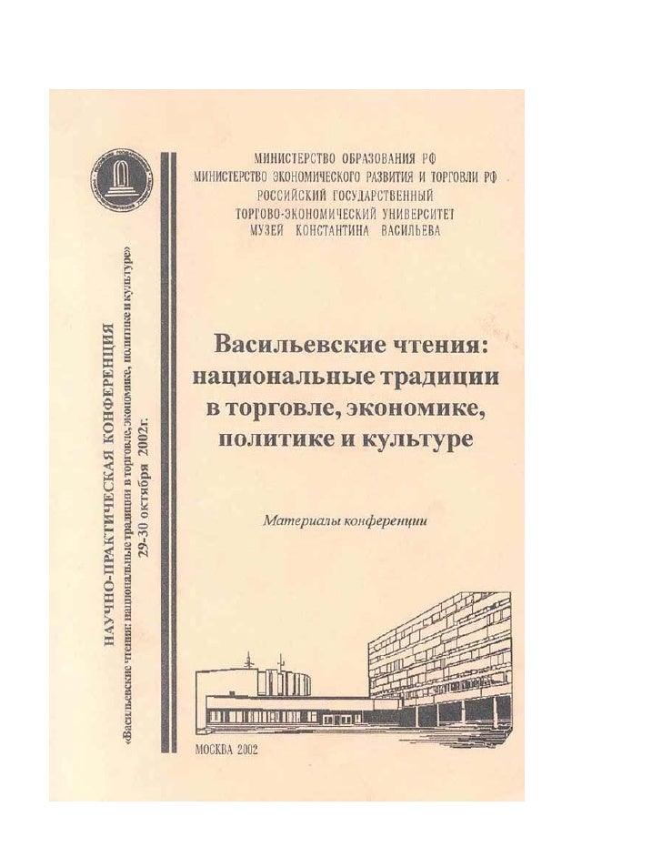 Т.Н.Аитов,                                 начальник отдела электронной торговли ОАО ТД ГУМ       Интернет-портал торговой...