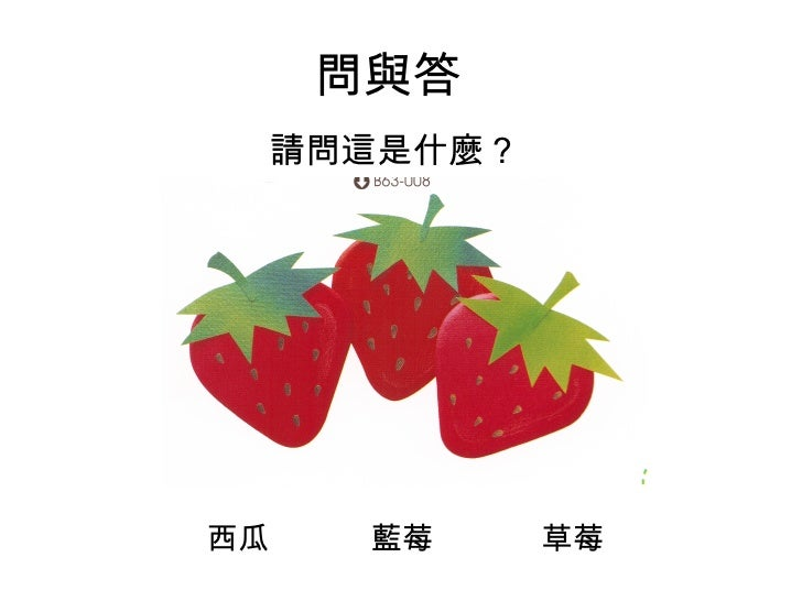問與答 (Design a Q and A activity from PowerPoint)