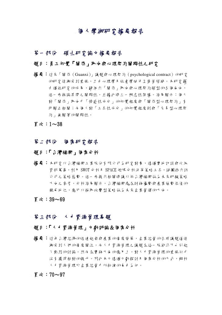 Guanxi in Jeopardy – Case Study
