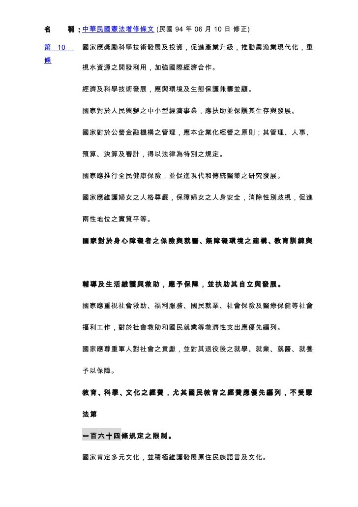 名  稱:中華民國憲法增修條文 (民國 94 年 06 月 10 日 修正)  第 10   國家應獎勵科學技術發展及投資,促進產業升級,推動農漁業現代化,重 條        視水資源之開發利用,加強國際經濟合作。          經濟及科...