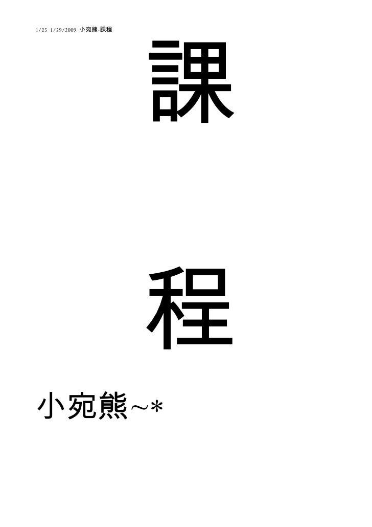 課 1/25 1/29/2009 小宛熊-課程                             程 小宛熊~*