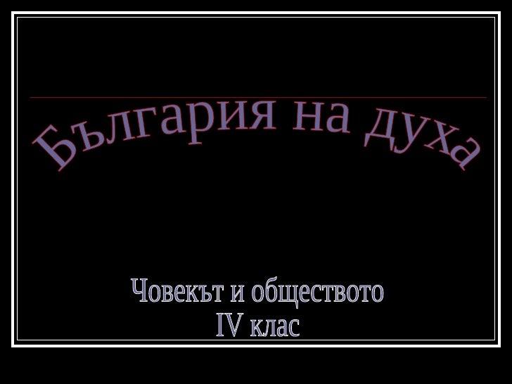 България на духа Човекът и обществото IV клас