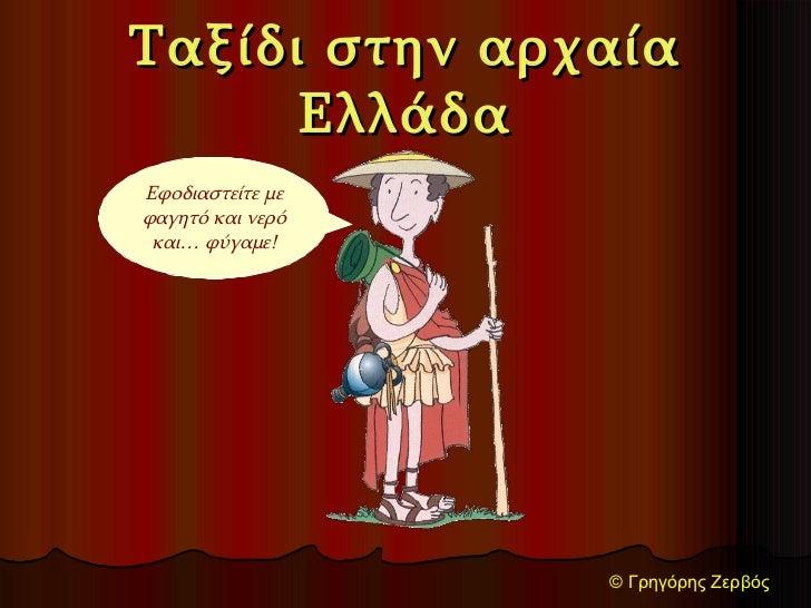 Ταξίδι στην αρχαία Ελλάδα Εφοδιαστείτε με φαγητό και νερό και… φύγαμε! ©  Γρηγόρης Ζερβός