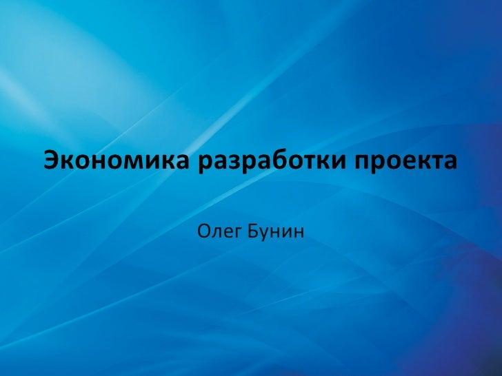 Экономика разработки проекта Олег Бунин