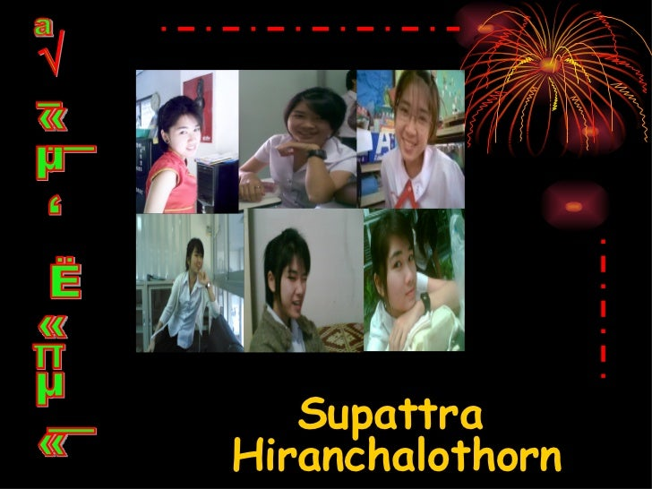Supattra  Hiranchalothorn ประวัติส่วนตัว