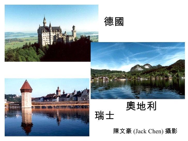 德國 奧地利 瑞士 陳文豪 (Jack Chen) 攝影