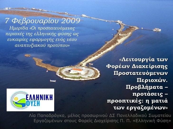 Working in Greek Nature Management Bodies