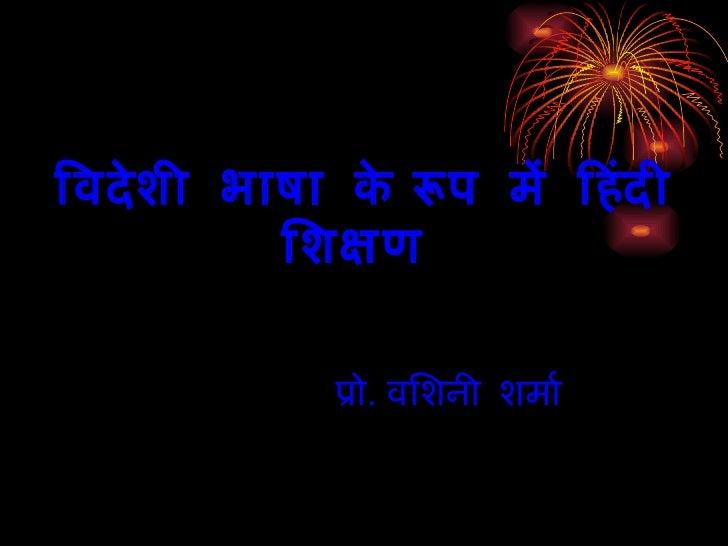 प्रो .  वशिनी शर्मा विदेशी भाषा के रूप में हिंदी शिक्षण