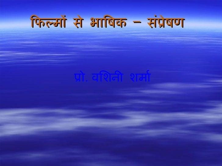 फिल्मों से भाषिक – संप्रेषण  प्रो .  वशिनी शर्मा