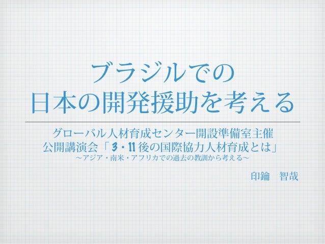 ブラジルでの 日本の開発援助を考える