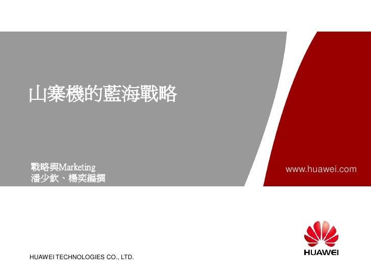 山寨機的藍海戰略   戰略與Marketing                    www.huawei.com 潘少欽、楊奕編撰     HUAWEI TECHNOLOGIES CO., LTD.